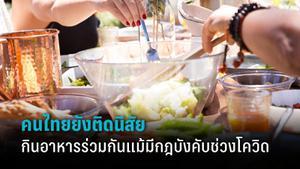 อนามัยโพลระบุ คนไทยยังติดนิสัยกินอาหารร่วมกันแม้จะบังคับใช้กฎเข้มช่วงโควิด