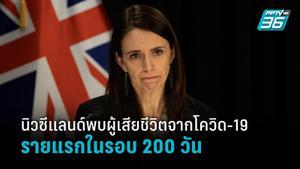 นิวซีแลนด์พบผู้เสียชีวิตจากโควิด-19 รายแรกในรอบกว่า 200 วัน