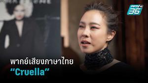 """""""คริส หอวัง"""" เปิดใจ พากย์เสียงภาษาไทย """"ครูเอลล่า"""" ในภาพยนตร์ฟอร์มยักษ์ """"Cruella"""""""