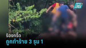 หญิง ร้องกรี๊ด-กอดผู้ชาย ถูกตี 3 รุม 1
