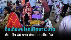 อินเดียพบโรคปริศนาระบาด ดับแล้ว 40 ส่วนมากเป็นเด็ก