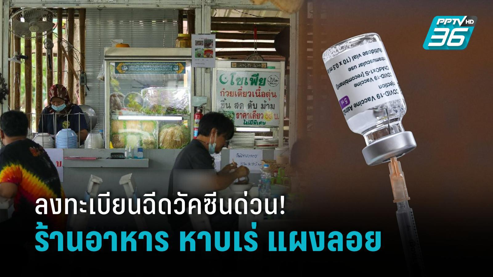 ด่วน! เปิดลงทะเบียนออนไลน์ฉีดวัคซีนโควิด สำหรับคนอาชีพร้านอาหาร หาบเร่ แผงลอย