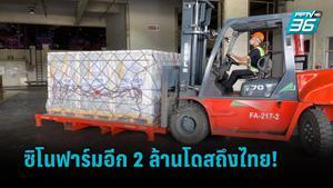 """""""ซิโนฟาร์ม"""" ล็อต 8 อีก 2 ล้านโดส ถึงไทยแล้ว รวม 11 ล้านโดส"""