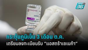 """สธ. เปิดแผนลงทะเบียนวัคซีน บูสเตอร์โดส """"แอสตร้าเซเนก้า"""" เข็ม 3"""