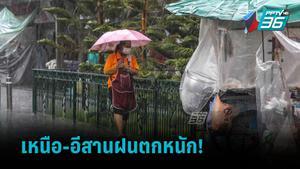 สภาพอากาศวันนี้! ฝนตกกระจายทั่วไทย ภาคเหนือ อีสาน ฝนเยอะสุด กรุงเทพฯ ปริมณฑล 40%