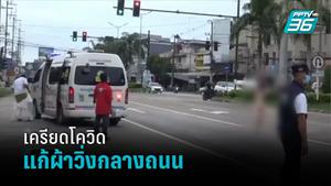 ชลบุรีหญิง 58 เครียดโควิดแก้ผ้าวิ่งกลางถนน