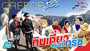The First Ultimate Greece Trip 2