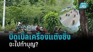 สุดเอือม! ชาวบ้านอัดคลิปสุดทน แก๊งจักรยานยนต์ซิ่ง เบิ้ลเครื่อง สนั่นเมืองกาญจน์ อ้างจะไปทำบุญ