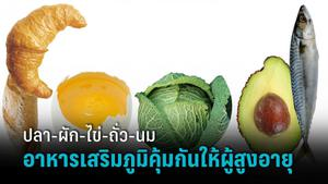 เปิดเมนูอาหารเสริมภูมิคุ้มกันผู้สูงอายุ  ย้ำต้องย่อยง่าย