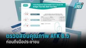 """เปิดขั้นตอน """"ตรวจสอบคุณภาพ"""" ชุดตรวจ ATK 8.5 ล้านชุดก่อนถึงมือประชาชน"""