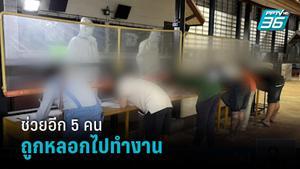 ช่วยอีก 5 คนไทย ถูกหลอกไปทำงานออนไลน์