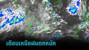 อุตุฯ เตือน เหนือฝนตกหนักสุด - กทม.ตกร้อยละ 60 ของพื้นที่