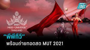 """""""พีพีทีวี"""" พร้อมถ่ายทอดสด MUT 2021 """"ทีพีเอ็น"""" เปิดเวที มุ่งหาตัวแทนสะพาย """"ไทยแลนด์"""" สู่จักรวาล"""