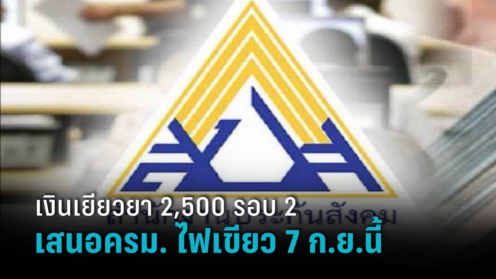 เงินเยียวยา 2,500 บาท ผู้ประกันตนม.33 รอบ 2 เตรียมเสนอครม. ไฟเขียว 7  ก.ย.นี้ : PPTVHD36