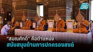 """ทำความรู้จัก """"สมณศักดิ์"""" พระสงฆ์ของไทยตั้งขึ้นเพื่อสนับสนุนการปกครองสงฆ์"""