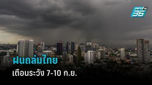 เตือน! ฝนถล่มทั่วไทย 7-10 ก.ย. ระวังน้ำท่วม น้ำป่าหลาก