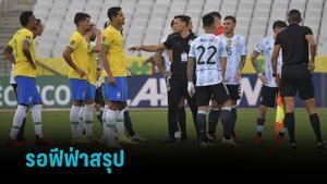 คอนเมโบล รอ ฟีฟ่า ฟันธงเกม บราซิล-อาร์เจนตินา ยกเลิก