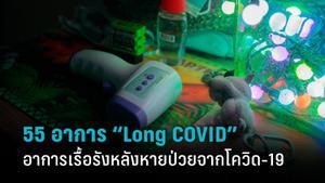 55 อาการเรื้อรังหลงเหลือหลังหายป่วยโควิด-19 (Long COVID)