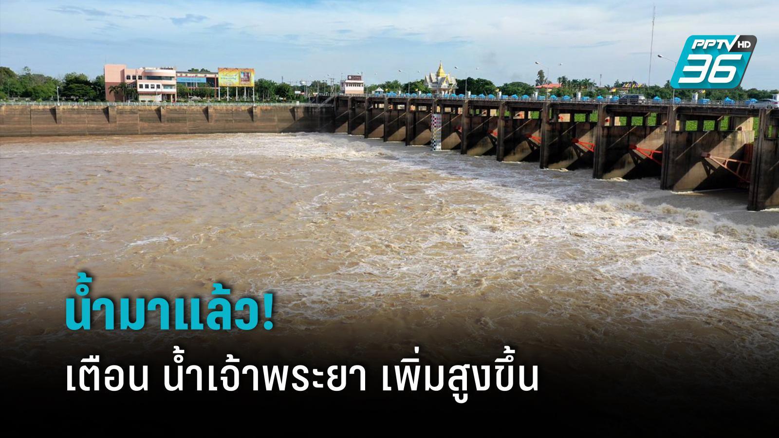 กรมชลประทาน เตือน แม่น้ำเจ้าพระยา ปริมาณน้ำเพิ่มสูง หลังฝนถล่มหนักหลายวัน