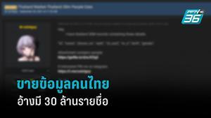 แฮกเกอร์ ประกาศขายข้อมูลส่วนตัวคนไทย อ้างมี 30 ล้านรายชื่อ!