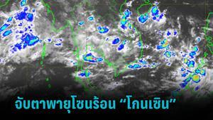 """อุตุฯ เผย จับตาพายุโซนร้อน """"โกนเซิน""""  ช่วง 9-10 ก.ย.นี้"""