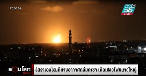 อิสราเอล ยิงจรวดถล่มกาซา เปลวไฟลูกใหญ่พวยพุ่ง อ้างแก้แค้น