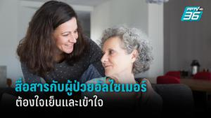 แพทย์แนะคนในครอบครัว ใช้วิธีสื่อสารอย่างถูกต้องกับผู้ป่วยอัลไซเมอร์ช่วยสร้างสุขในครอบครัว