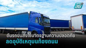 กรมการขนส่งทางบกผลักดันผู้ประกอบการขนส่งสินค้ายกระดับความปลอดภัย