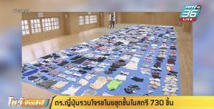 ตำรวจญี่ปุ่นรวบโจรขโมยชุดชั้นในสตรี 730 ชิ้น