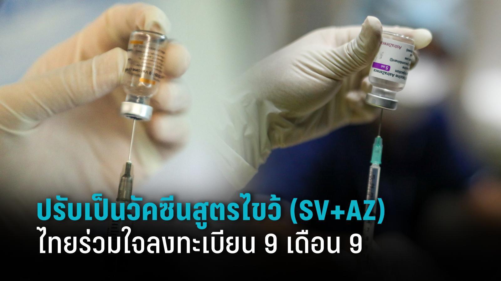ด่วน! ไทยร่วมใจ ปรับสูตรฉีดวัคซีนเข็ม 1 เป็นซิโนแวค ลงทะเบียน 9 เดือน 9  เวลา 9 โมง รอบ ปชช.ทั่วไป : PPTVHD36