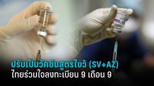 ด่วน! ไทยร่วมใจ ปรับสูตรฉีดวัคซีนเข็ม 1 เป็นซิโนแวค ลงทะเบียน 9 เดือน 9 เวลา 9 โมง รอบ ปชช.ทั่วไป