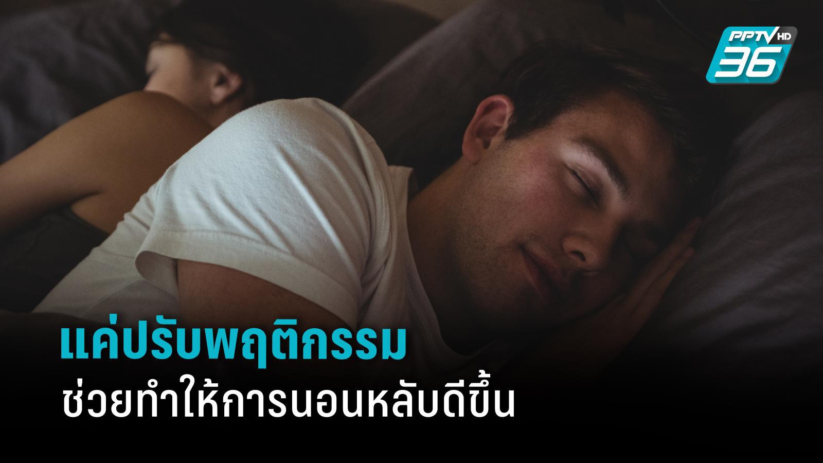 คนนอนไม่หลับ ควรปรับพฤติกรรม ทำ 5 วิธีนี้จะช่วยทำให้ หลับดีขึ้น