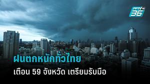 ฝนถล่มหนักทั่วไทย เตือน 59 จังหวัดรับมือ ระวังน้ำท่วม-น้ำป่า ทะเลคลื่นสูง เรือเล็กงดออกฝั่ง