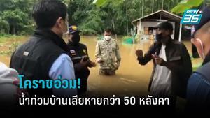 โคราชอ่วม น้ำท่วมบ้านปชช.กว่า 50 หลังคา เขื่อนลำพระเพลิง ใกล้เต็มความจุ เตือน 15 ตำบลเฝ้าระวัง