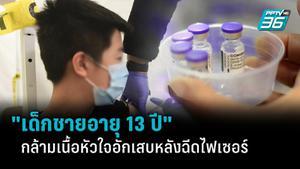 """""""กล้ามเนื้อหัวใจอักเสบ"""" ในเด็ก หลังฉีดไฟเซอร์ เจอ 1 รายในประเทศไทย"""