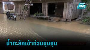 น้ำทะลักเข้าท่วมชุมชุนตลาดเก่ากบินทร์บุรี