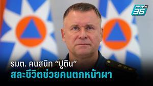 """รมต.รัสเซีย คนสนิท """"ปูติน""""  เสียชีวิต หลังกระโดดช่วยคนตกหน้าผา"""