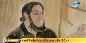 ศาลปารีสเริ่มไต่สวนคดีไอเอสกราดยิง 130 ศพ