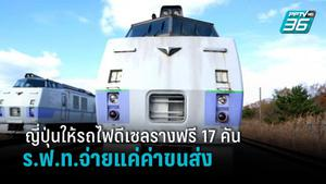 ร.ฟ.ท.แจงญี่ปุ่นให้รถไฟดีเซลรางฟรี 17 คัน จ่ายแค่ค่าขนย้ายเอง
