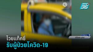 โวยแท็กซี่รับผู้ป่วยโควิด-19 เสี่ยงแพร่เชื้อ