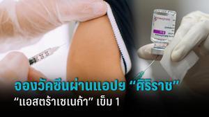 รีบเลย!! รพ.ศิริราช เปิดจองฉีดวัคซีนแอสตร้าฯ เข็ม 1 สำหรับประชาชนทั่วไป