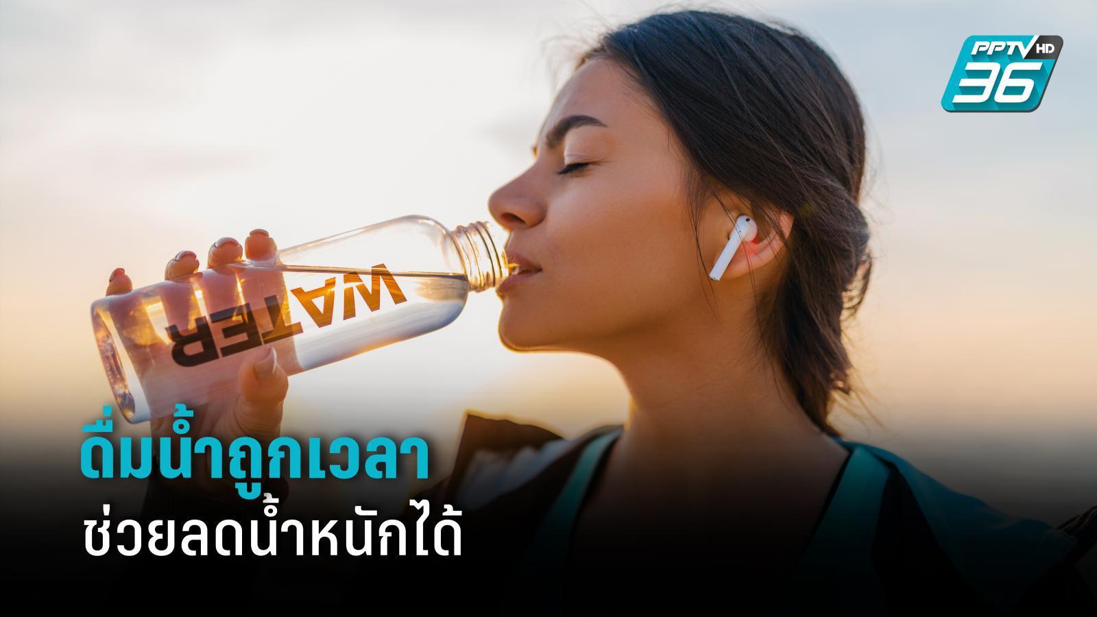 แค่ดื่มน้ำให้ถูกวิธีสามารถช่วยน้ำหนักลด สุขภาพผิวดี แถมยังชะลอวัย