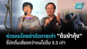 จิตแพทย์ห่วงช่วงโควิด-19 คนไทยฆ่าตัวตายพุ่งเทียบเท่าช่วงต้มยำกุ้ง