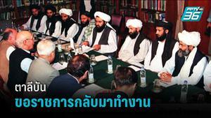รัฐบาลใหม่อัฟกัน ขอให้ราชการกลับมาทำงาน