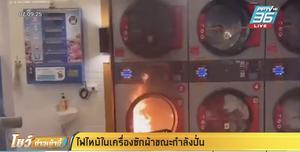 ระทึก!ไฟไหม้ในเครื่องซักผ้าขณะกำลังปั่น คาดเกิดจากไฟแช็ก