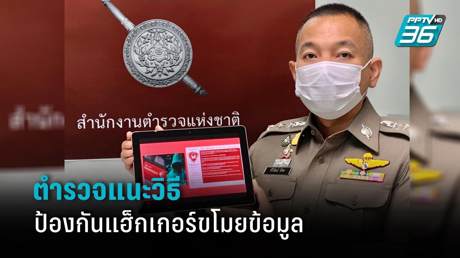 ตำรวจแนะ 12 วิธีป้องกันข้อมูลองค์กร ถูกแฮก และโจมตีเรียกค่าไถ่