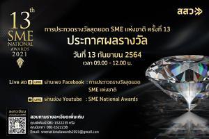 สสว. ประกาศผลรางวัลสุดยอด SME แห่งชาติ 13 ก.ย.นี้  ถ่ายทอดสดออนไลน์
