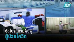 รพ.สนาม BDMS จัดโปรแกรมฟื้นฟูผู้ป่วยโควิด-19