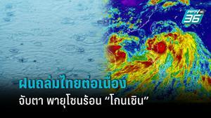 """เตือน! ทั่วไทยฝนตกต่อเนื่อง 56 จว.อ่วม จับตาพายุโซนร้อน """"โกนเซิน"""" เข้าเวียดนาม"""