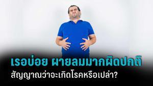 เรอบ่อย ผายลมมากผิดปกติ สัญญาณว่าจะเกิดโรคหรือเปล่า?